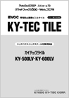 KY-500LV・KY-600LV